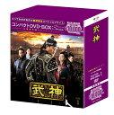 武神<ノーカット完全版> コンパクトDVD-BOX1<本格時代劇セレクション>[期間限定スペシャルプ