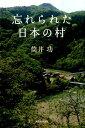 忘れられた日本の村 [ 筒井功 ]