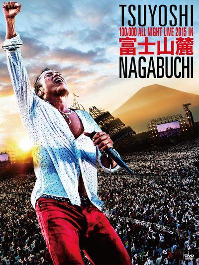 富士山麓 ALL NIGHT LIVE 2015 [ 長渕剛 ]...:book:17726284