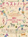 イラストノート(no.37) 描く人のためのメイキングマガジン 最旬!イラストレーションスタイル (