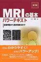 MRIの基本パワーテキスト第3版 [ レイ・H.ハシェミ ]
