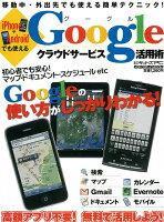 【バーゲン本】Googleクラウドサービス活用術