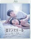 ロマンスドール【Blu-ray】 [ 高橋一生 ]