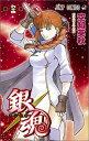銀魂(第64巻) 旧き友と今の友 (ジャンプ・コミックス) ...