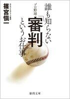 誰も知らないプロ野球「審判」というお仕事