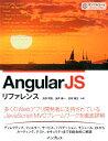 AngularJSリファレンス [ 池添明宏 ]