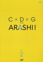 C×D×G no ARASHI! VOL.2 [ 嵐 ]