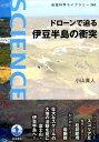 ドローンで迫る伊豆半島の衝突 (岩波科学ライブラリー) [ 小山真人 ]