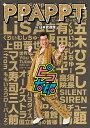PPAPPT in 日本武道館【Blu-ray】 [ ピコ太郎 ]