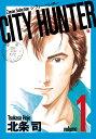CITY HUNTER(1) (ゼノンセレクション) [ 北条司 ]