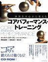 コアパフォーマンス・トレーニング [ マーク・バーステーゲン ]