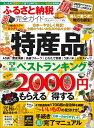 ふるさと納税完全ガイド (100%ムックシリーズ 完全ガイドシリーズ 171)