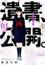 遺書、公開。(01) (ガンガンコミックス JOKER) [ 陽東太郎 ]