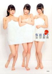 <strong>仮面女子</strong>妄想劇場 [ <strong>仮面女子</strong> ]