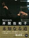 Noism井関佐和子 未知なる道 (SWAN Dance Collection) [ 井関佐和子 ]