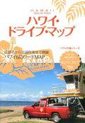 地球の歩き方リゾート(R 06 '15-16) ハワイ・ドライブ・マップ