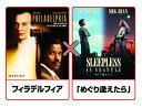 フィラデルフィア/「めぐり逢えたら」【Blu-ray】 [ トム・ハンクス ]