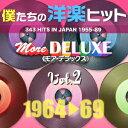 僕たちの洋楽ヒット モア・デラックス VOL.2/1964-69 [ (V.A.) ]