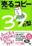 「売る」コピー39の型 [ 有田憲史 ]