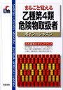 乙種第4類危険物取扱者 まるごと覚える (Shinsei license manual) [ 消防法令試験問題研究会 ]