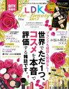 LDK the Beauty(2017) LDKからテストするコスメ誌、誕生!! 世界でただ1つ、コ