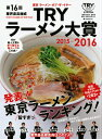 業界最高権威TRYラーメン大賞(第16回(2015-2016)) [ 講談社 ]