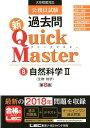 公務員試験過去問新Quick Master(8)第8版 大卒程度