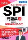 ドリル式SPI問題集(2019年度版) [ 柳本新二 ]