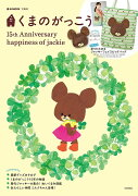 くまのがっこう 15th Anniversary happiness of jackie