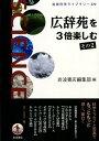 広辞苑を3倍楽しむ(その2) (岩波科学ライブラリー)