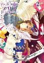 ジョーカーの国のアリス〜サーカスと嘘つきゲーム〜(2) [ 藤丸豆ノ介 ]