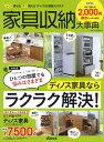 【2、000円割引クーポン付き】家具収納大事典2021年春夏号