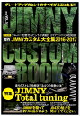 JIMNY CUSTOM BOOK(vol.5)