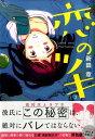 恋のツキ(2) (モーニング KC) [ 新田 章 ]