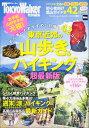 東京近郊の山歩き&ハイキング 超最新版 ウォーカームック