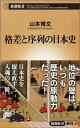 格差と序列の日本史 [ 山本博文 ]