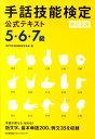 手話技能検定公式テキスト(5・6・7級)改訂2版 [ 手話技能検定協会 ]