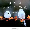 日本のかわいい小鳥 [ ♪鳥くん ]