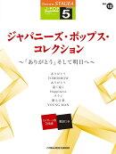 STAGEA J-POP(5��) Vol.12 ����ѥˡ������ݥåץ������쥯�������֤��꤬�Ȥ��פ���������ء�