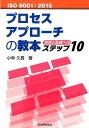 ISO 9001:2015プロセスアプローチの教本 [ 小林久貴 ]