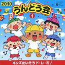 2010 うんどう会 1 キッズたいそう ド・レ・ミ♪ [ (教材) ]