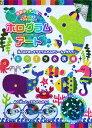 キラキラ水族館 海のなかまのキラキラふかふかシールを作ろう! (ホログラムアート) ヨシヤス