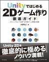 Unityではじめる2Dゲーム作り徹底ガイド [ 大野功二 ]