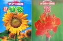 学研ニューワイド図鑑「植物」+「花」2冊セット