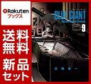 BLUE GIANT 1-9巻セット