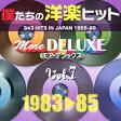 僕たちの洋楽ヒット モア・デラックス VOL.7/1983-85
