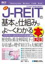 最新J-REITの基本と仕組みがよ〜くわかる本第2版 [ 脇本和也 ]