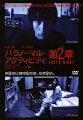 パラノーマル・アクティビティ/第2章 TOKYO NIGHT