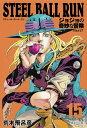 STEEL BALL RUN 15 ジョジョの奇妙な冒険 Part7 (集英社文庫(コミック版)) 荒木 飛呂彦