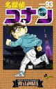 名探偵コナン 93 (少年サンデーコミックス) [ 青山 剛昌 ]